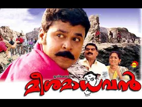 Malayalam Full Movie Meesa Madhavan watch online youtube Full HD