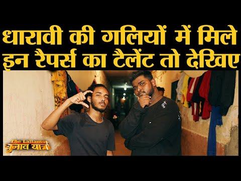 Dharavi में पले बढे Rappers MC Benn और Mc Artslord का रैप सुनिए शर्तिया मज़ा आएगा Real Gully boys