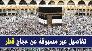 عاجل عااجل ... السعودية تصدم أمير قطر و تعلن عن تفاصيل صادمة بشأن حجاج قطر