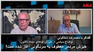 Rahe Karegar, راه کارگر « محمدرضا شالگونى » خيزش و خروش در ايران ؛