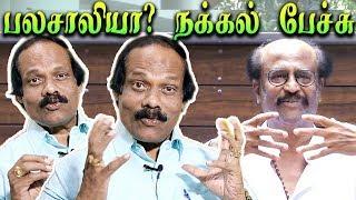நீங்க பலசாலியா ? Dindigul leoni interview About Rajini Latest Press Meet