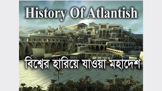 Secret History-05|| History Of Atlantish|| Largest Information Site In Bangladesh