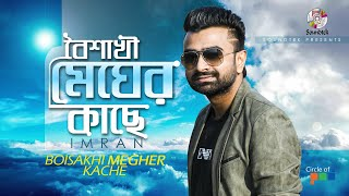 Imran - Boishakhi Megher Kache | Best of Imran Album | Bangla Video Song