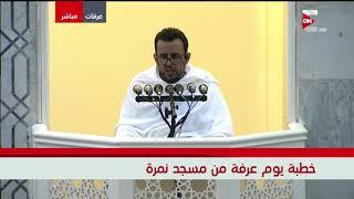 خطبة يوم عرفة من مسجد نمرة - 2018