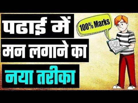 How to smart Study||Mahatma Ji Technical|| Motivation Video