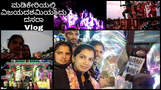 ಮಡಿಕೇರಿಯ ದಸರಾ ಉತ್ಸವ/Dasara festival in Madikeri
