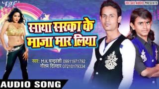 पटक के चुम्मा लेबो - Saya Sarka Ke Maza Maar Liya - M.K Chandravanshi - Bhojpuri Hot Song 2016 New