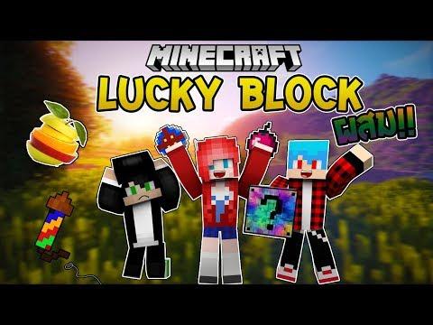 Xxx Mp4 Minecraft Lucky Block พี่ขวัญเป็นอมตะ Ft Uke Mrteekung 3gp Sex