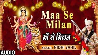 Maa Se Milan I Devi Bhajan I NIDHI SAHIL I Full Audio Song I T-Series Bhakti Sagar
