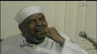 جزء من لقاء نادر مع فضيلة الشيخ محمد متولي الشعراوي عن الحياة الزوجية