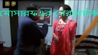 New Bangla Natok 2016: Mosharaf and Proba