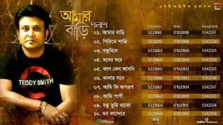 Amar Bari | Palash | Full Album | Audio Jukebox