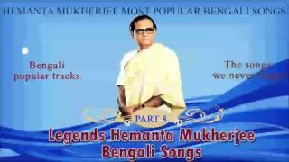 hemanta mukherjee bengali vol 8