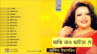 Sabina Yasmin - Majhi Nao Chaira De