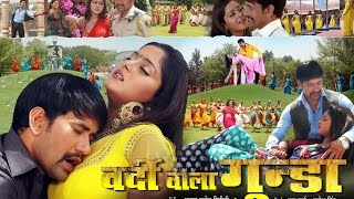 वर्दी वाला गुंडा - Vardi Wala Gunda - Super hit full bhojpuri movie - Dinesh Lal Yadav