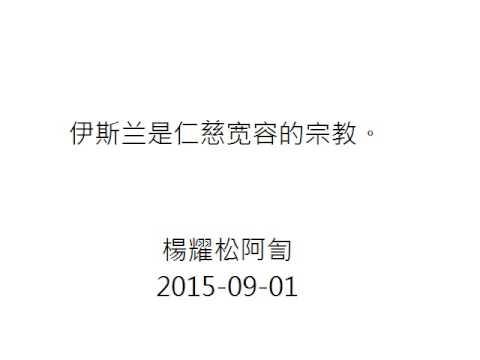 2015/09/01 楊耀松阿訇