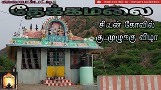 Vaiyampatty Thekkamalai Temple maha kumbaabishaegam vedio by Lakshmi Narayanan  Date 08/02/2017