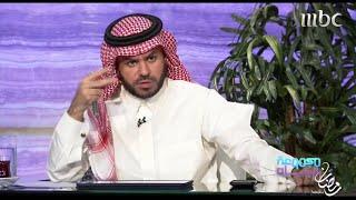برنامج #مجموعة_انسان: فهد الهريفي: لن أعتذر لياسر القحطاني وسامي الجابر لهذه الأسباب  #رمضان_يجمعنا