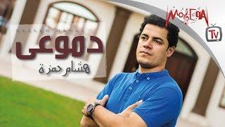 Hesham Hamza / Demoa