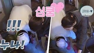 소중한 '윤아 누나' 슬리퍼 챙겨주는 박보검 (심쿵♡) 효리네 민박2 7회