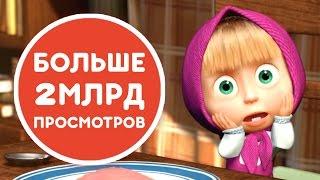 Маша и Медведь Больше всего просмотров на Youtube! СБОРНИК ТОП-3 лучшие серии