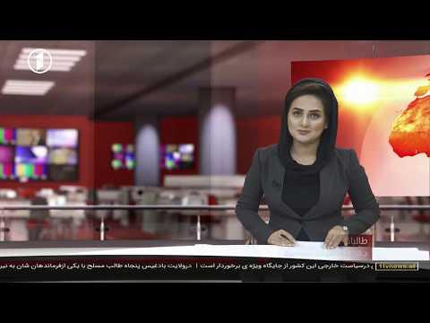 Xxx Mp4 Afghanistan Pashto News 12 08 2018 د افغانستان خبرونه 3gp Sex