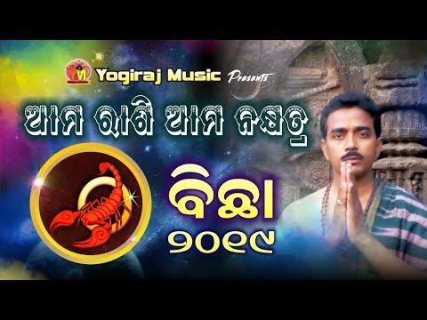 Bichha Rasifala  2019 | ବିଛା ରାଶି  | Scorpio  herscope |Barsika Rasifala |  Yogiraj Music