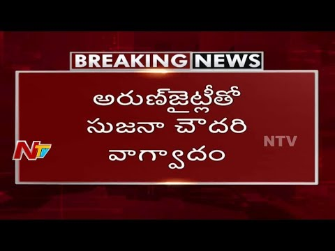 Minister Sujana Chowdary Argument with Finance Minister Arun Jaitley over AP Special Status || NTV