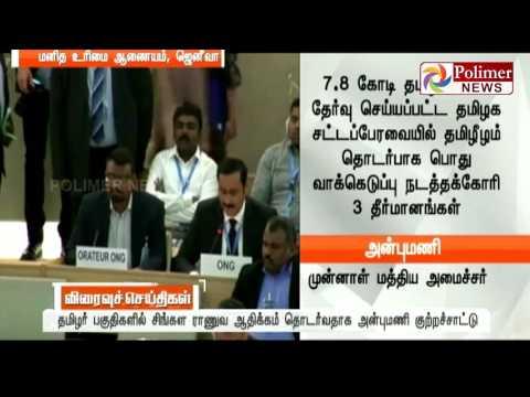 Anbumani Ramadass Talks in UN regarding Illam and Srilankan Navy | Polimer News