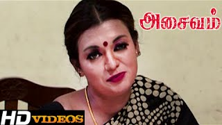 Tamil Movies 2014 - Asaivam - Part - 17 [HD]