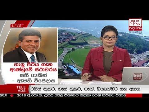 Ada Derana Prime Time News Bulletin 06.55 pm - 2018.07.20