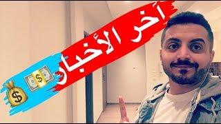 سعودي : اوبر - ادخار الذهب - المانيا - كوريا - الكترونيوم - ترون !! آخر الأخبار !!