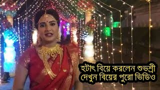 হটাৎ বিয়ে করলেন কলকাতার জনপ্রিয় নায়িকা শুভশ্রী কিন্তু বরকে?? Actress Subhasree Ganguly Wedding News