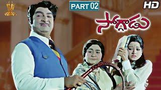 Soggadu  Telugu Movie Full HD Part 2/12 | Sobhan Babu, Jayasudha, Jayachitra | Suresh Productions