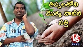 Bithiri Sathi Satires On CM KCR's 'Haritha Haram' Inspection | Teenmaar News | V6 News