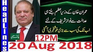 Pakistani News Headlines 12PM 20 Aug 2018 | PMLN Nawaz SHarif Ko Court Sy Bari Khushkhabri Mil Gai