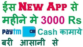 How to earn 3000 Paytm Cash per month in this new App (view ads & earn paytm cash app)