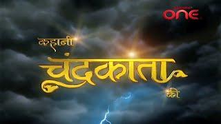 Kahani Chandrakanta Ki l Title Song l Sahara One