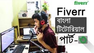 fiverr bangla tutorial part 3