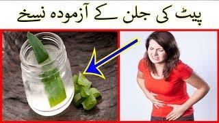 Pait Ki Jalan Ke Aazmoodah Nuskhe - Acidity Home Remedies - Aisha Health With Beauty