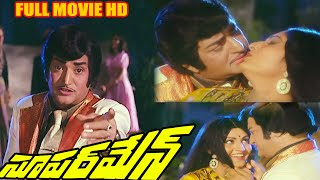Super Hit Old Movies | Superman Telugu Full Length Movie | NTR | Jayapradha | Jayamalini
