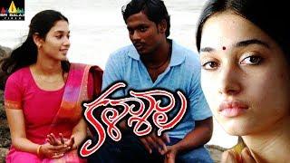 Kalasala Full Length Movie   Tamanna, Akhil   Sri Balaji Video