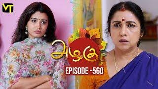 Azhagu - Tamil Serial | அழகு | Episode 560 | Sun TV Serials | 22 Sep 2019 | Revathy | VisionTime