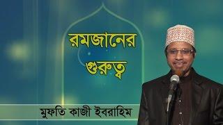 Romadaner gurottho-Mufti Kazi Ibrahim