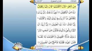 Complete Quran With Authentic Urdu Translation Para 6