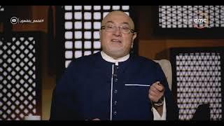 لعلهم يفقهون - الشيخ خالد الجندي يوضح فضل يوم المولد النبوي