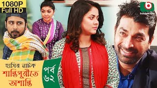 হাসির নাটক - শান্তিপুরীতে অশান্তি | Shantipurite Oshanti Ep 62 | Allen Shuvro, Ishana | Serial Drama