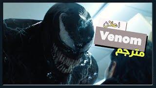 اعلان فيلم venom فيلم الاكشن و المغامرة مترجم
