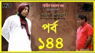 Bangla natok Jhamela Unlimited Part  144 HD ঝামেলা আনলিমিটেড