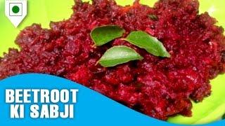 Beetroot Ki Sabji Recipe   बीटरूट की सब्जी    Easy Cook with Food Junction